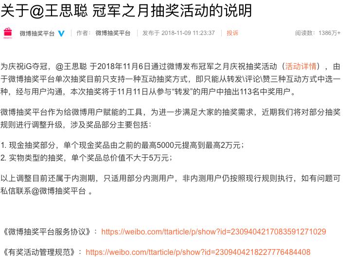 关于@王思聪 冠军之月抽奖活动的说明