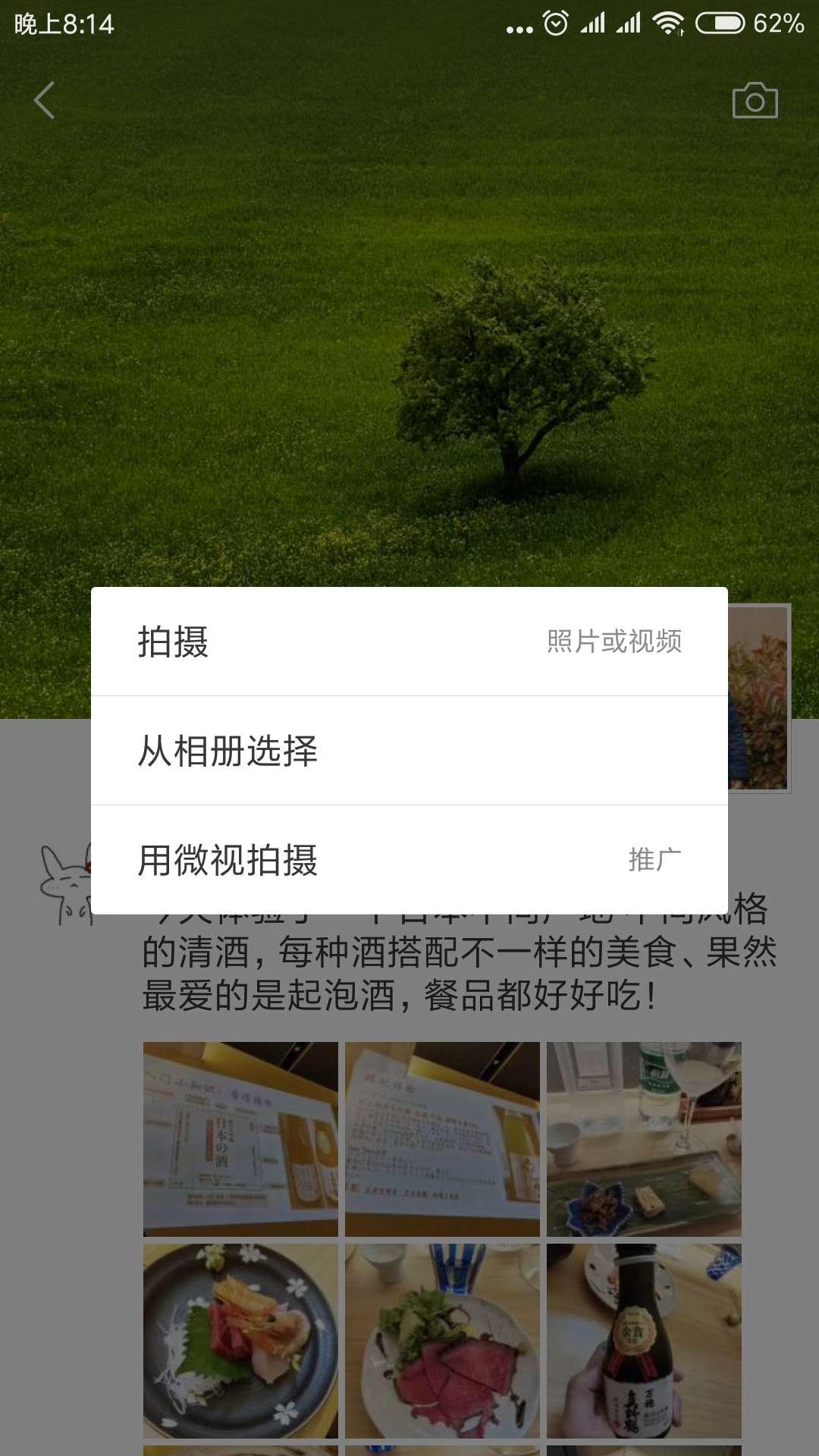 微信新增用微视拍摄功能