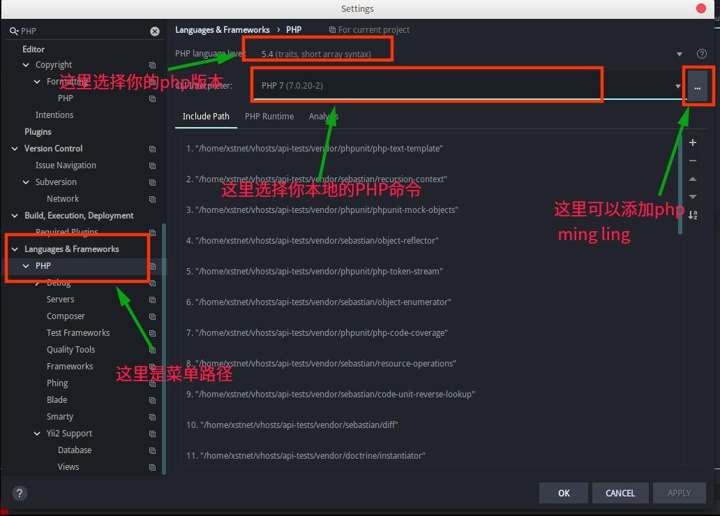 phstrom设置PHP环境变量