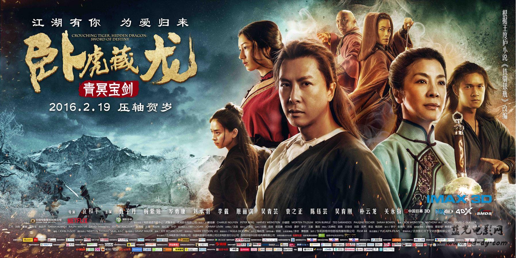 《卧虎藏龙2:青冥宝剑》2016动作武侠.HD720P.国语中字