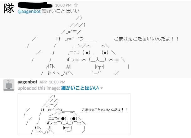 slackbot9