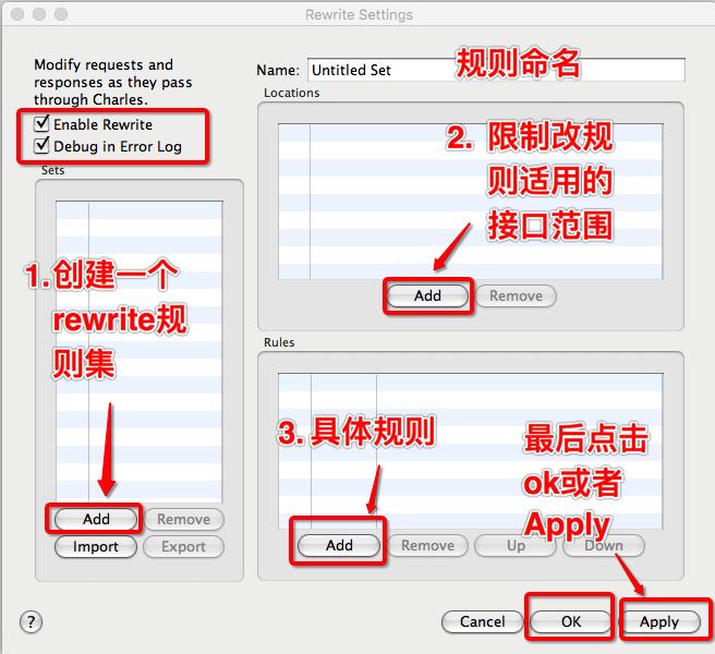 rewrite配置页面.png
