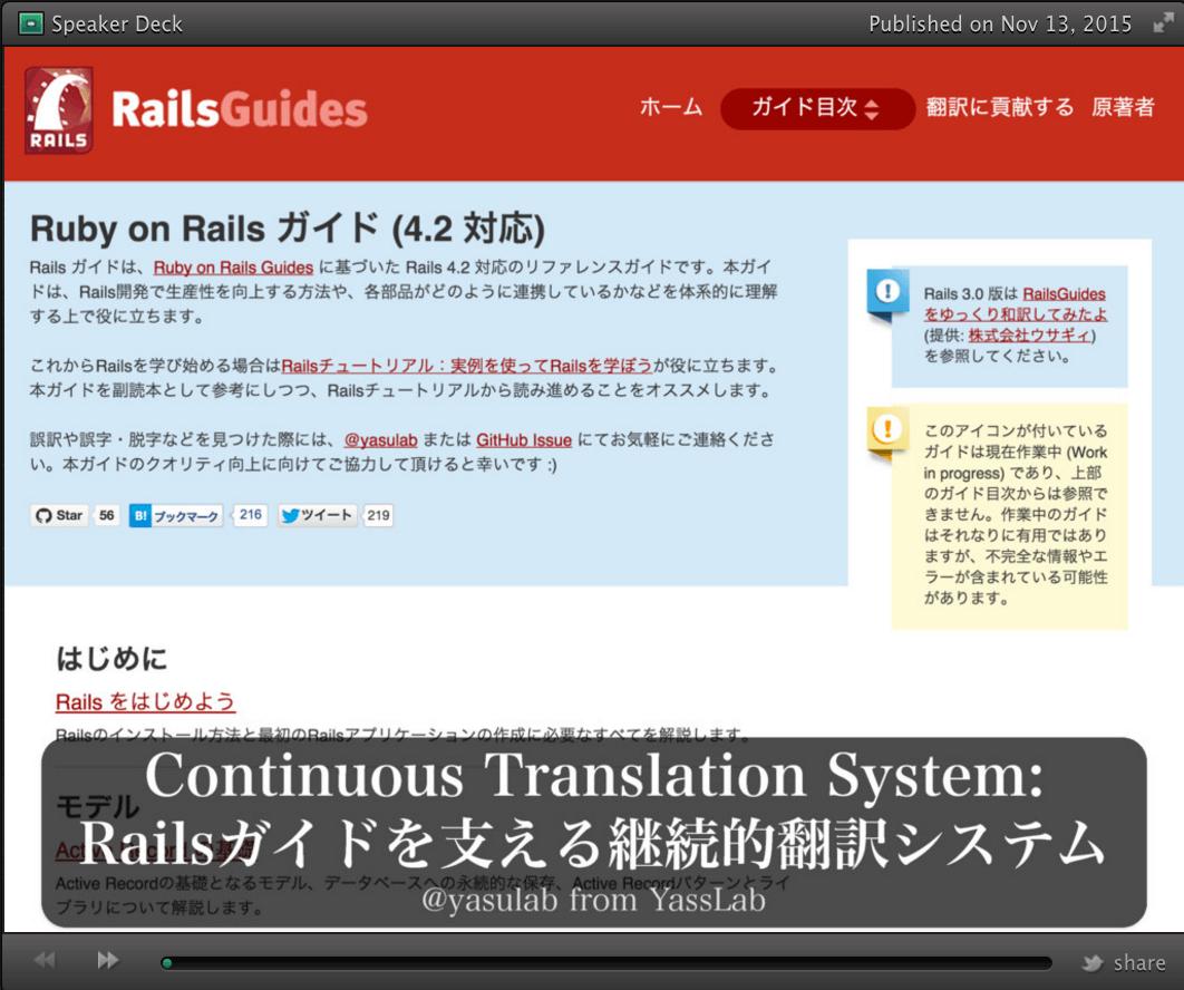 Railsガイドを支える継続的翻訳システム - SpeakerDeck