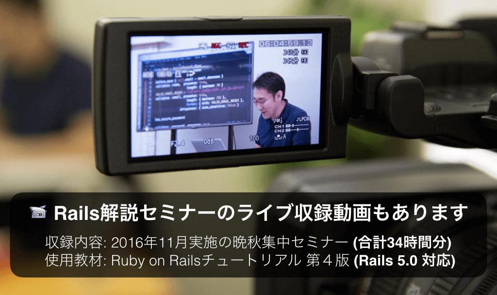 Railsライブ収録動画