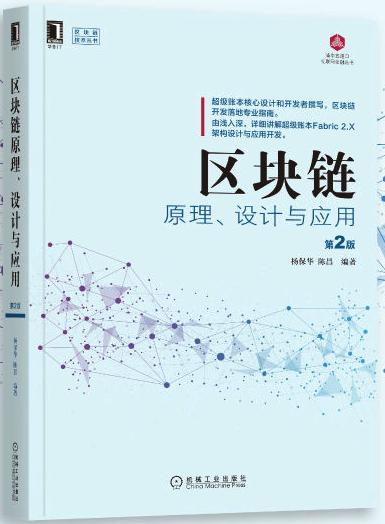 区块链原理、设计与应用 第二版