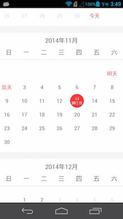 android日历收集demo