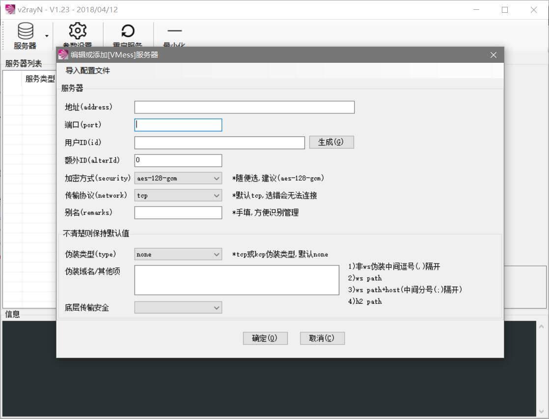 图2 v2rayX_windows