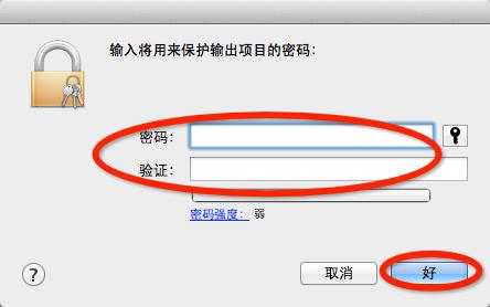 iospng_cert_p12_password.png
