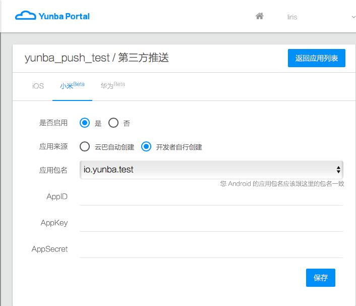 xiaomi_setup