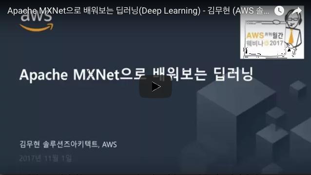Apache MXNet으로 배워보는 딥러닝(Deep Learning)