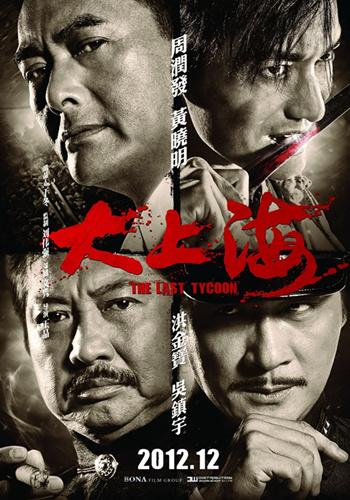 《大上海》DVD高清版迅雷BT免费下载