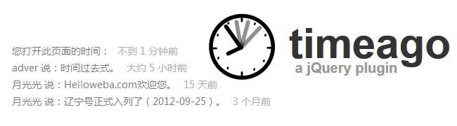 timeago.js自动将时间戳转换为更易读的时间轴