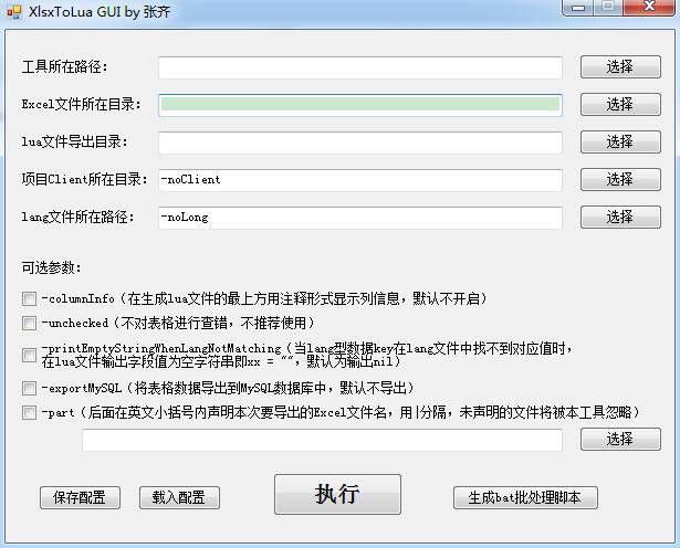 Excel导出为Lua table工具 XlsxToLua