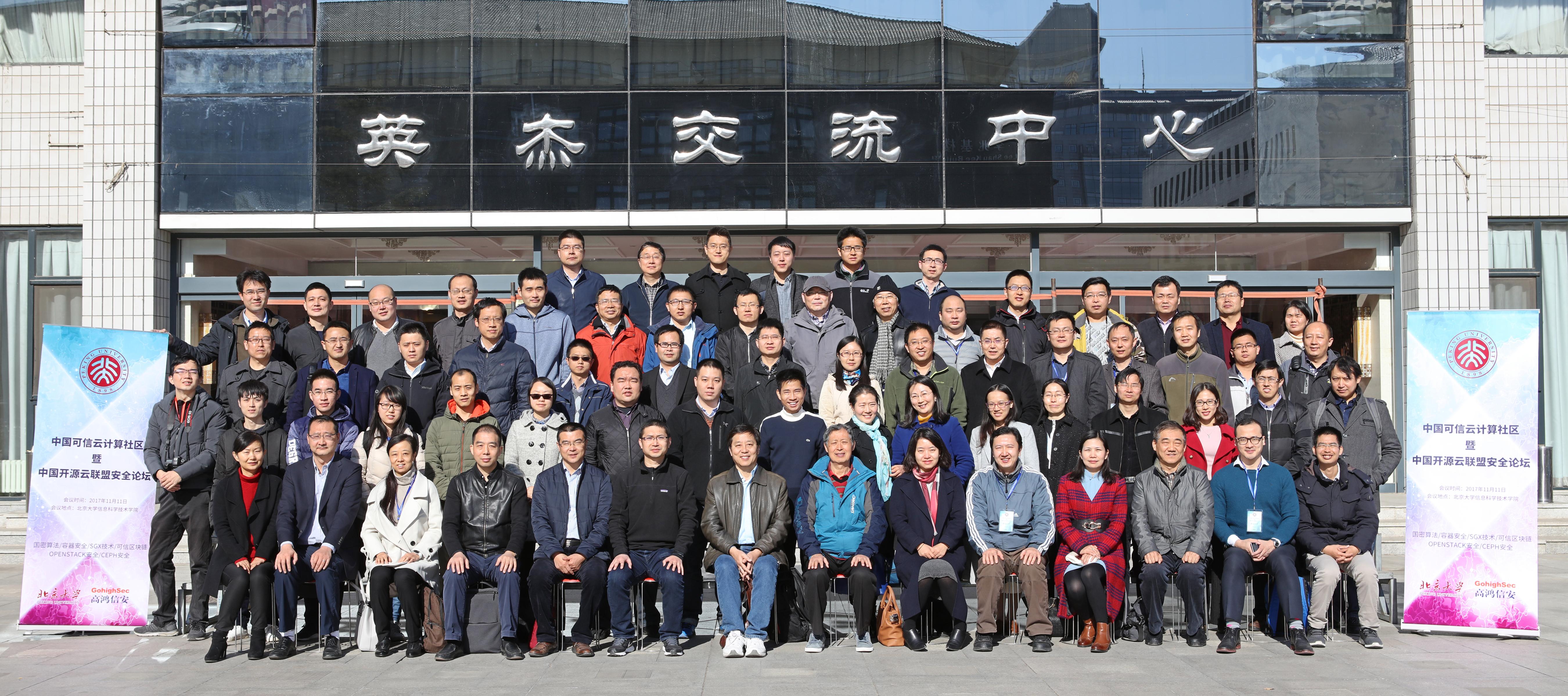 中国可信云计算社区暨中国开源云联盟安全论坛合影留念