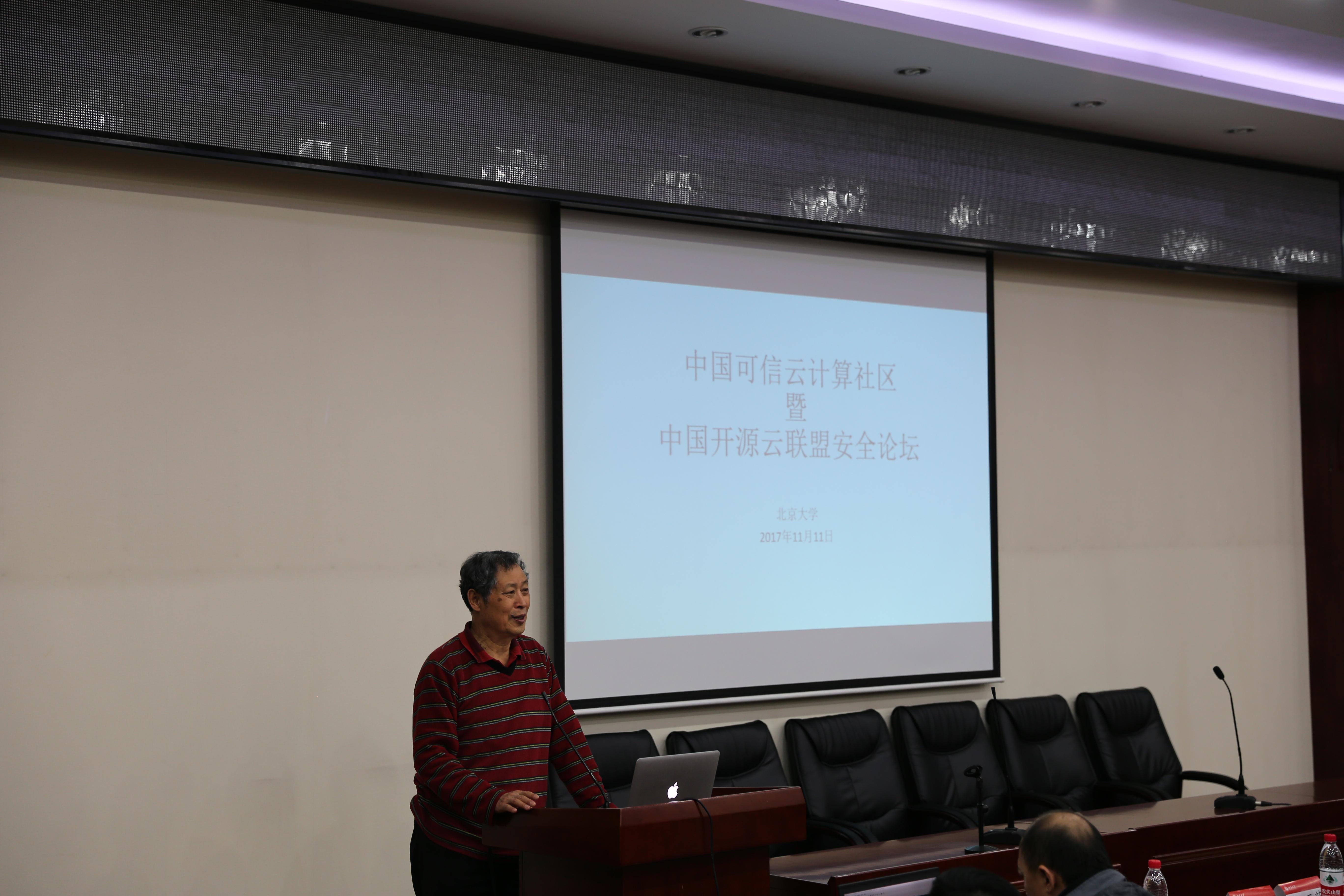 中国可信云社区发起人之一张焕国教授致辞