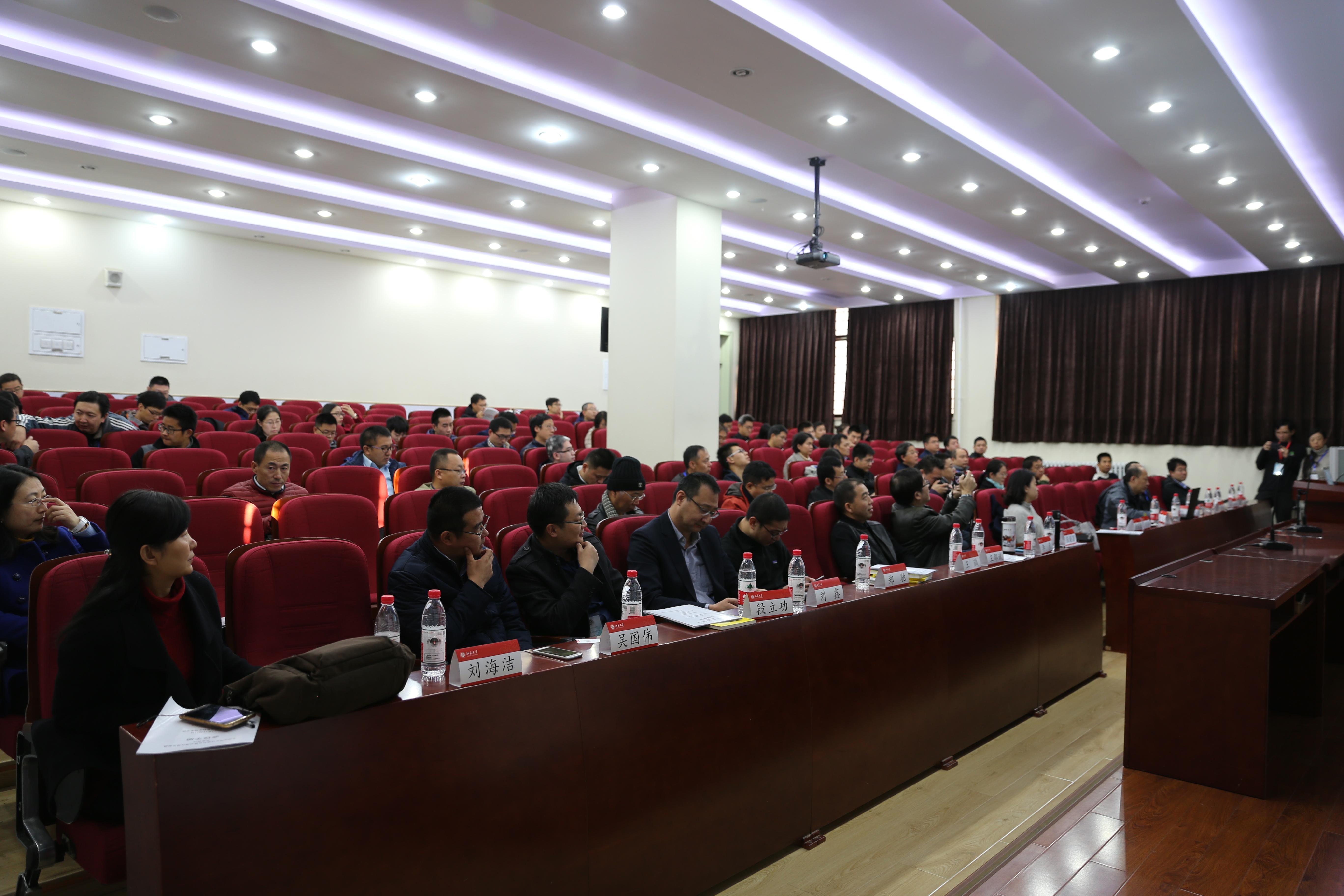 中国可信云计算社区暨中国开源云联盟安全论坛在北京大学信息科学技术学院举行