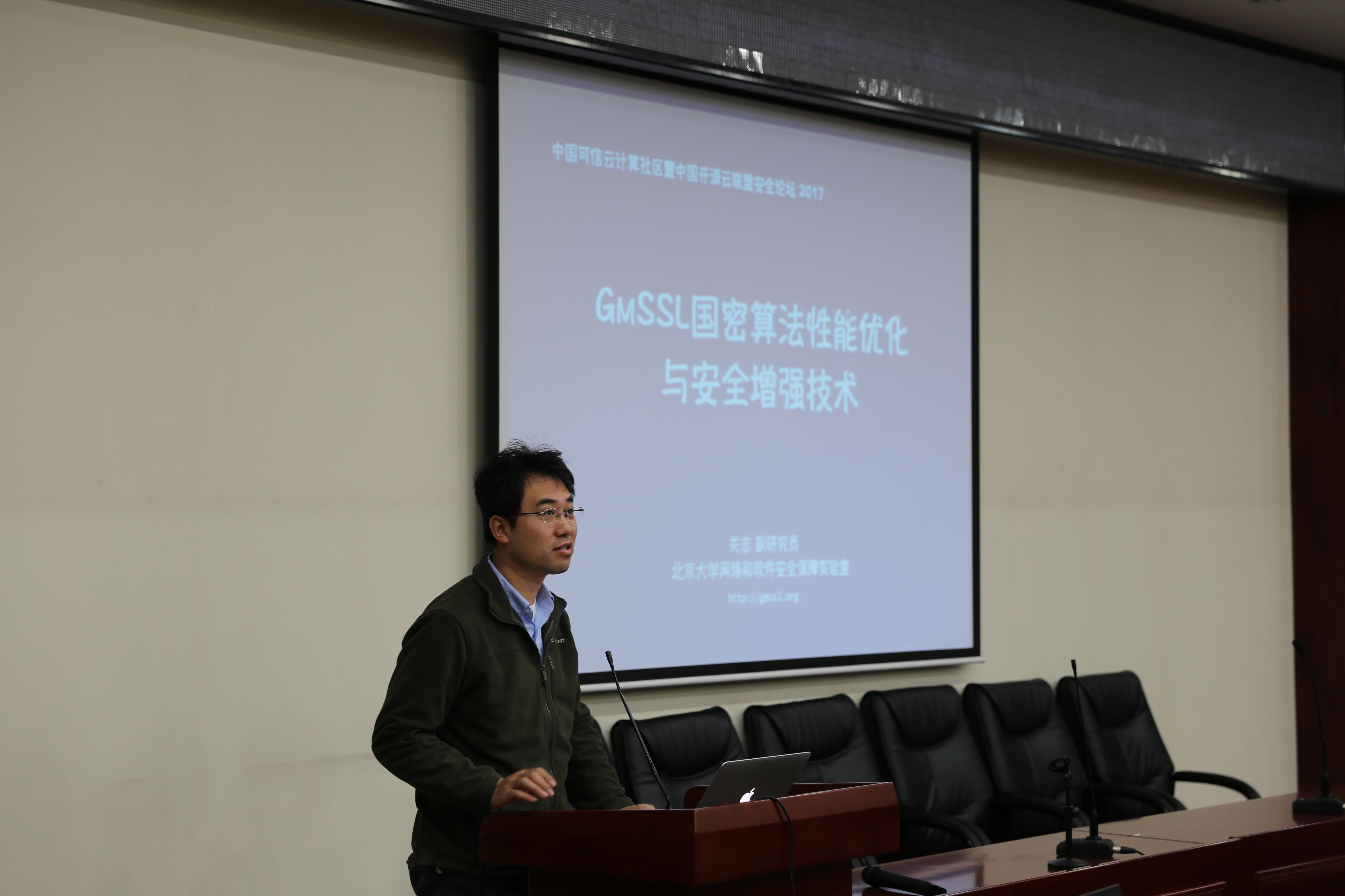 北京大学关志副研究员作主题为《GmSSL 国密算法性能优化与安全增强技术》的报告