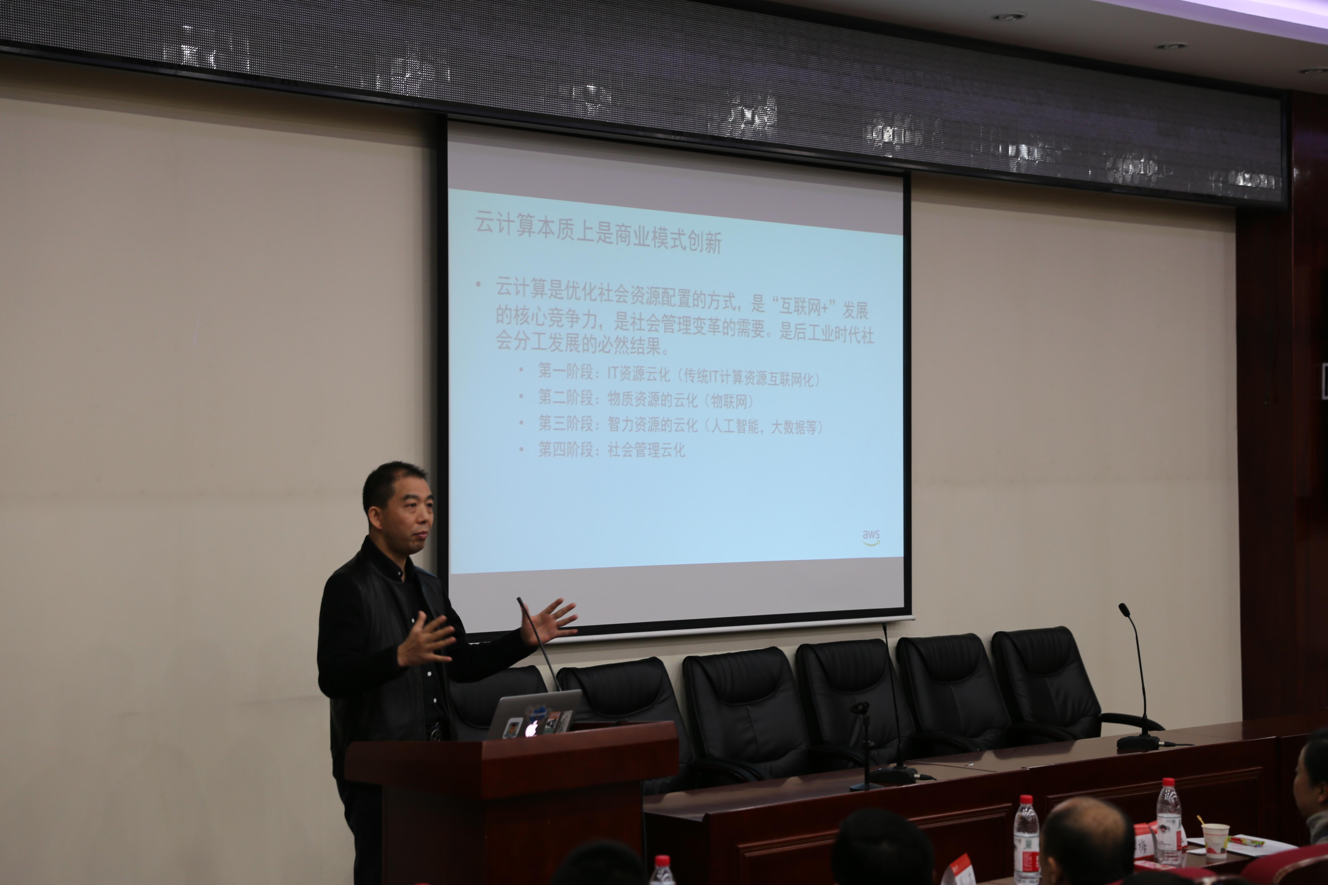 亚马逊首席安全官王绍斌主题为《可信计算在云计算中的实践探讨》的报告