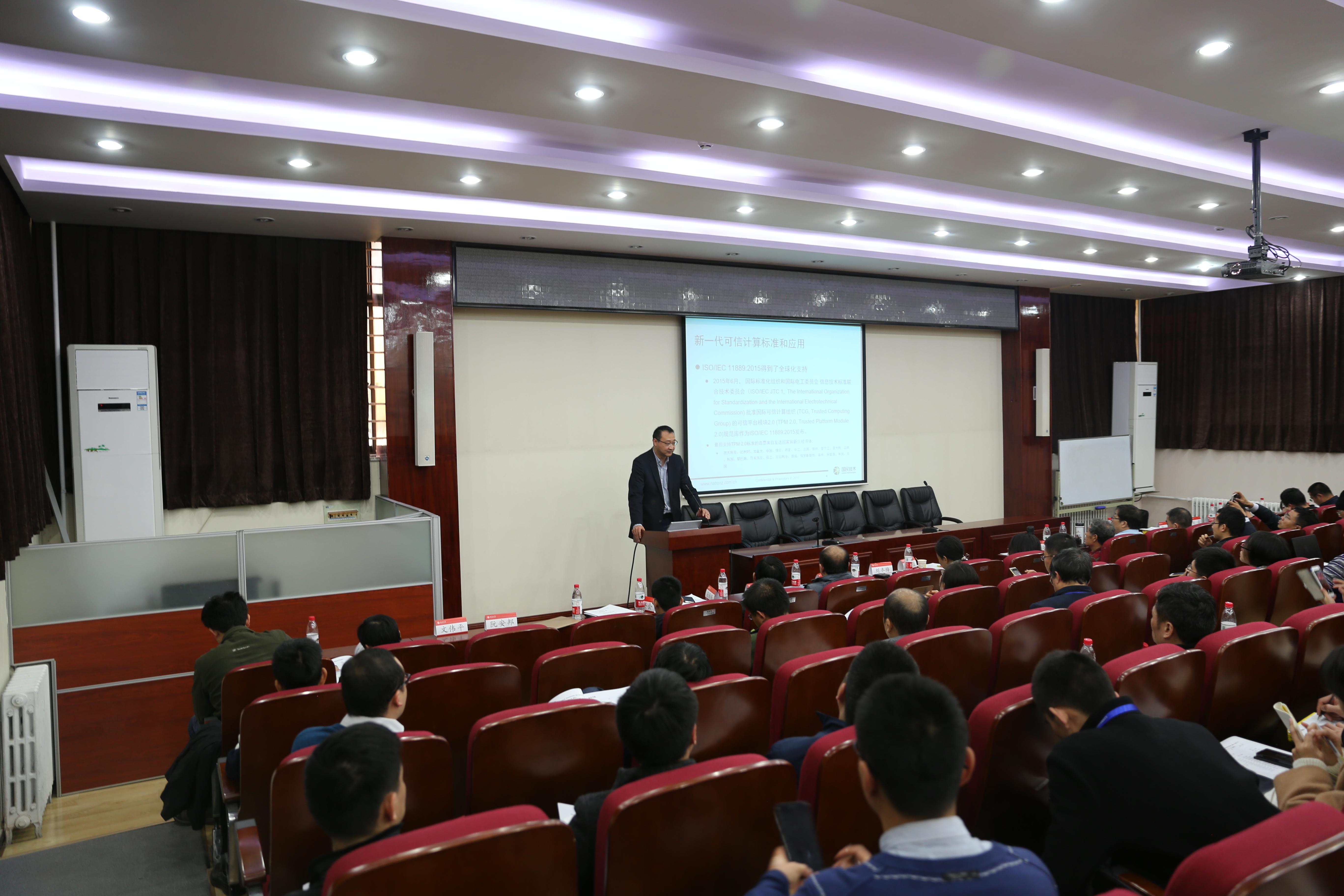 国民技术有限公司刘鑫总监作主题为《新一代可信计算模块》的报告