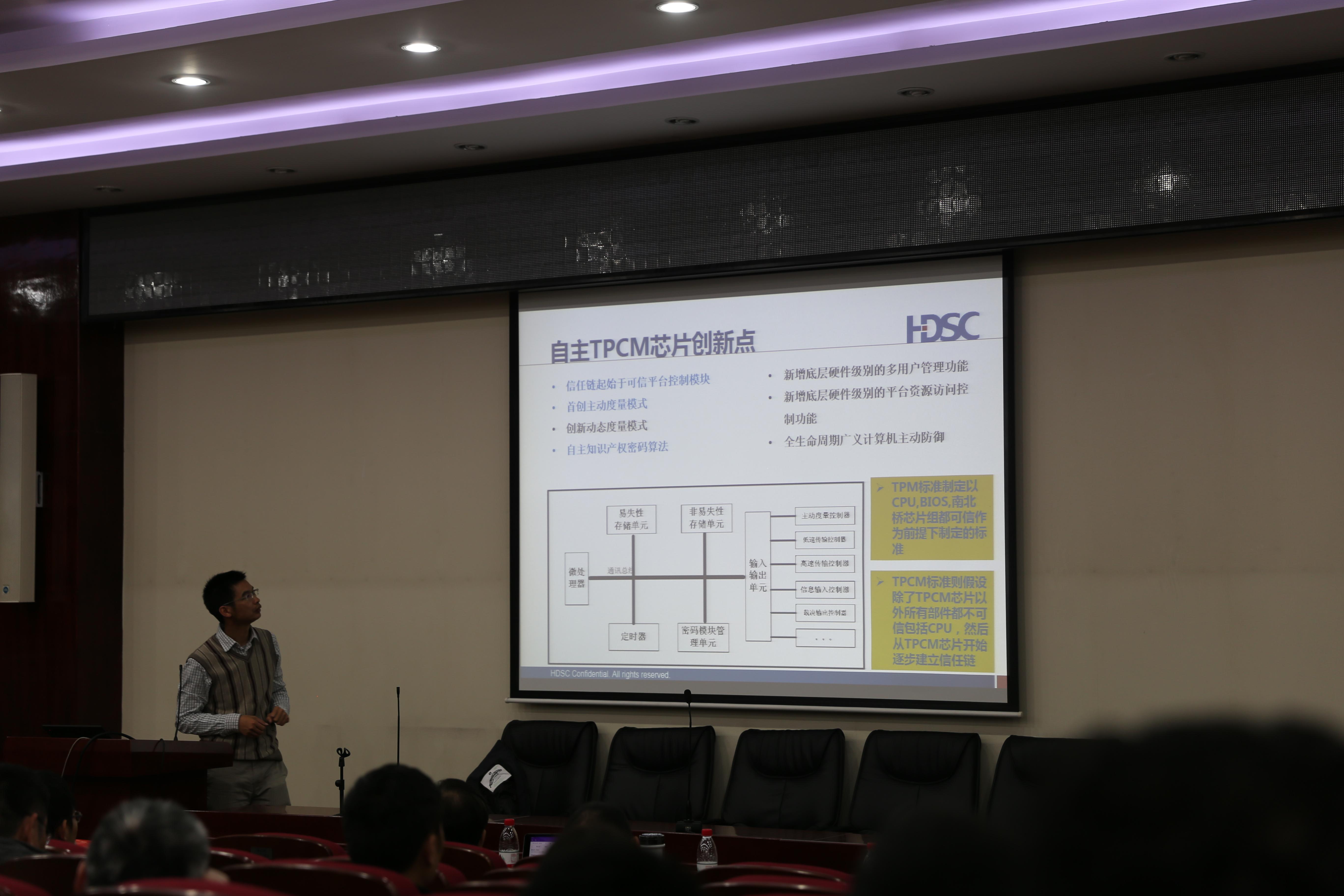 华大半导体有限公司黄坚会经理作主题为《计算机全生命周期主动防御研究:三阶段三 通路 TPCM 设计》的报告