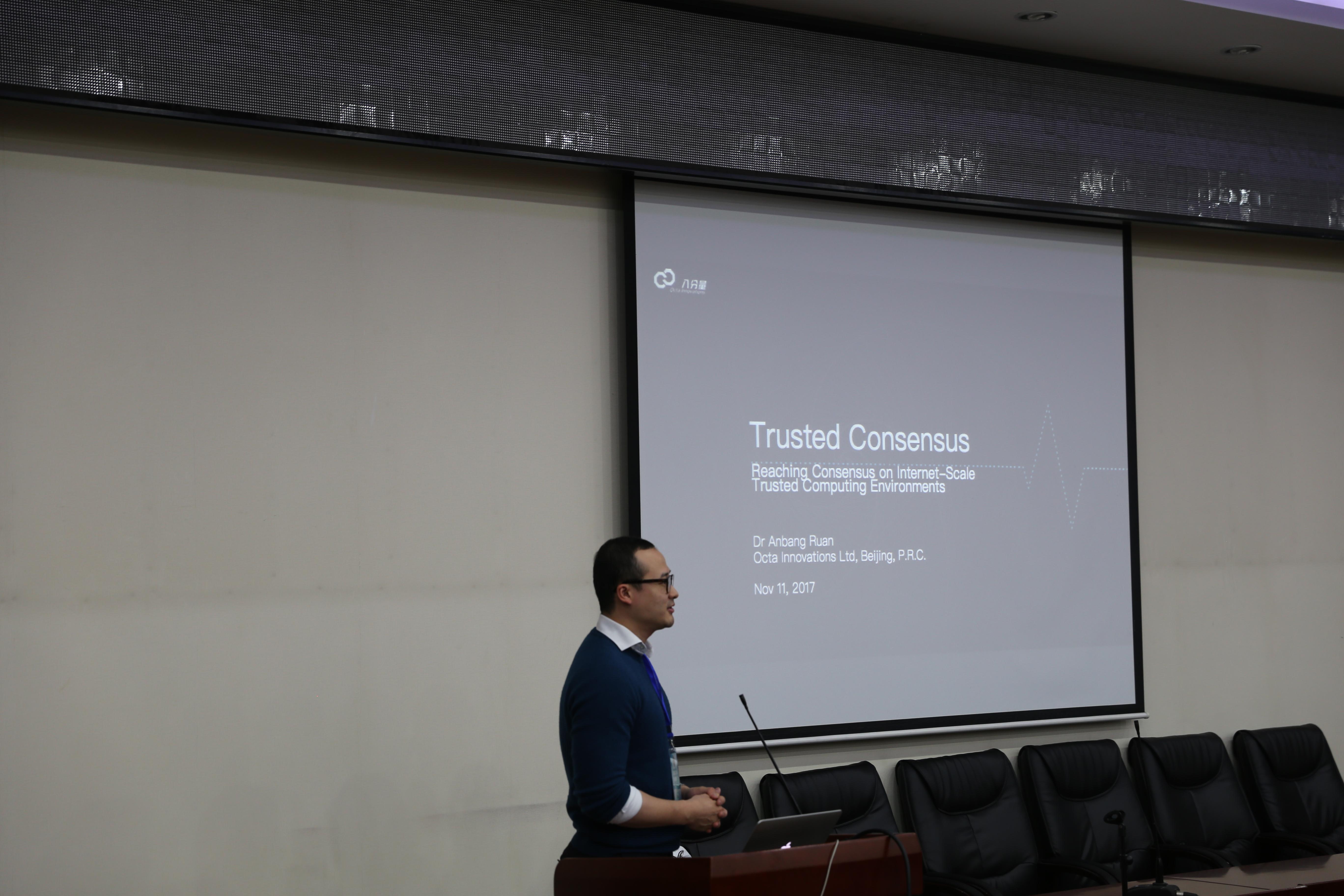 北京八分量信息科技有限公司CEO 阮安邦作主题为《异构共识:可信计算、信誉系统与区块链的结 合初探》的报告