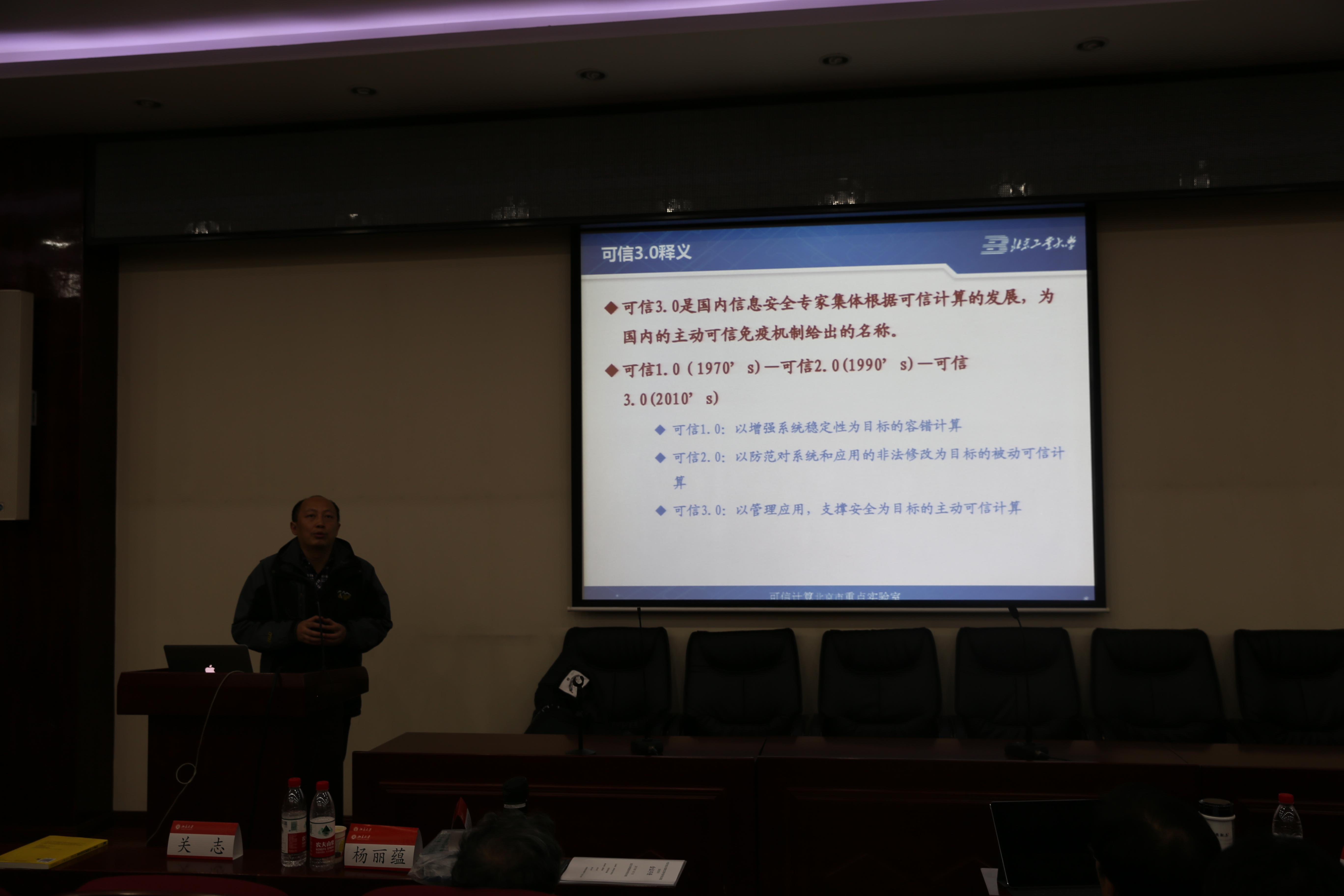 北京工业大学胡俊老师作主题为《基于可信软件基的三元三层可信连接实现》的报告