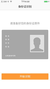 IDAuthViewController-开始验证身份证