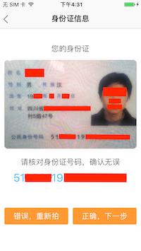 IDInfoViewController-身份证信息界面