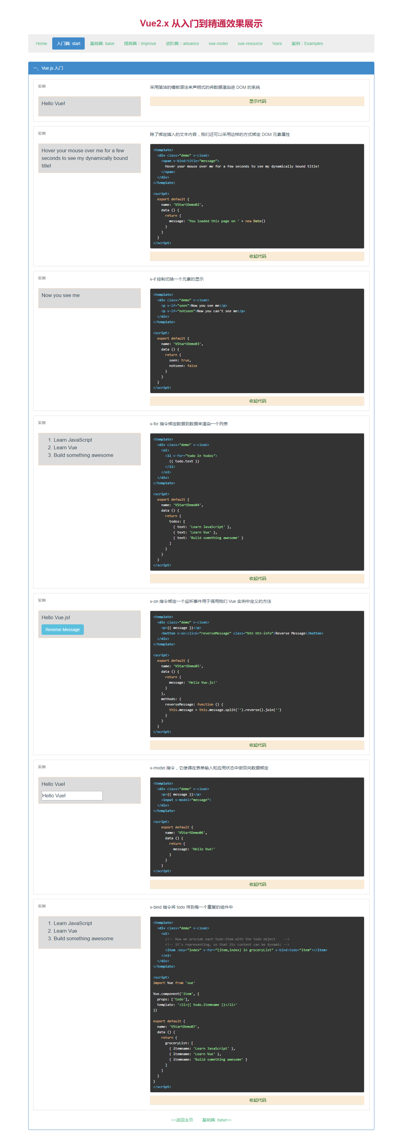 vue-cli-multipage-bootstrap-new