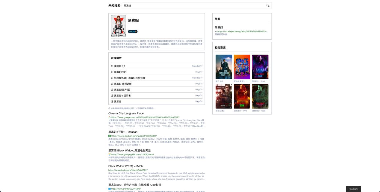 2021实用影视资源工具推荐 搜片不用愁~ 互联网 第3张