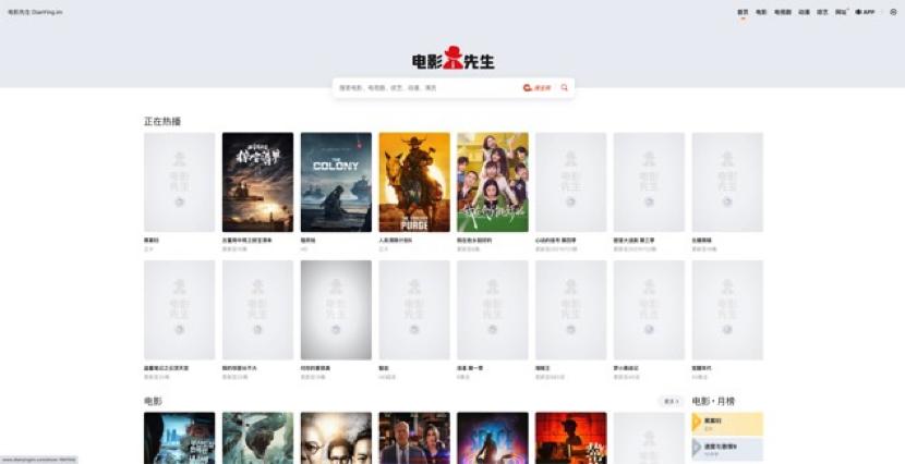 2021实用影视资源工具推荐 搜片不用愁~ 互联网 第5张