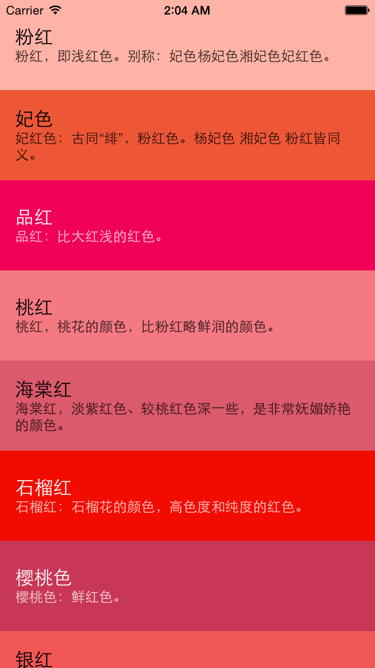 UIColor-ChineseTraditionalColors