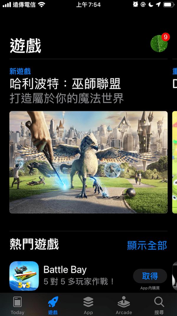 iOS 13 的深色模式,更新程式的畫面