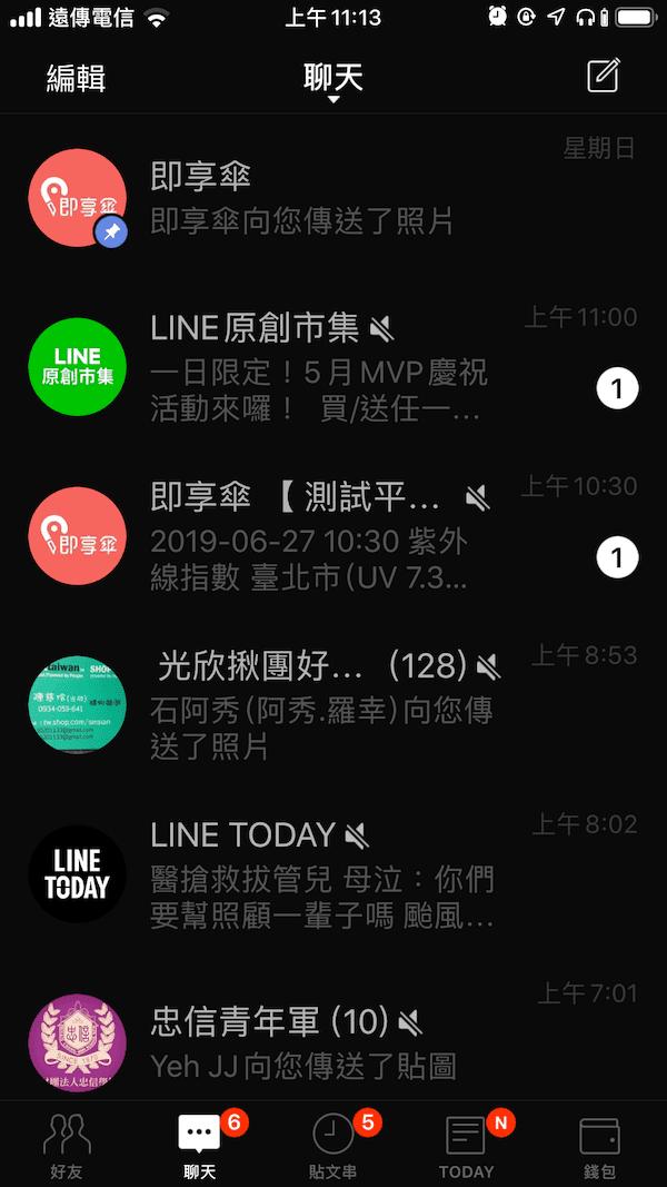 iOS 13 的深色模式,LINE 的畫面