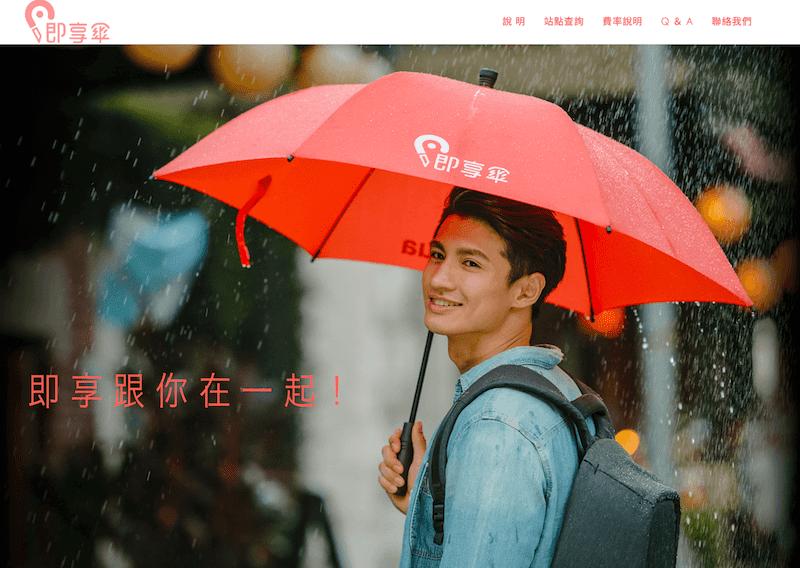 即享傘-雨傘租借服務