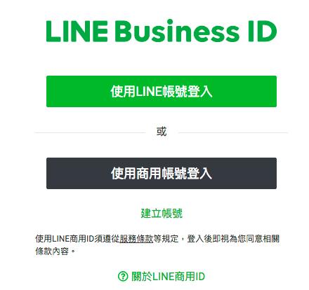 如何可以取得 LINE 的 ID