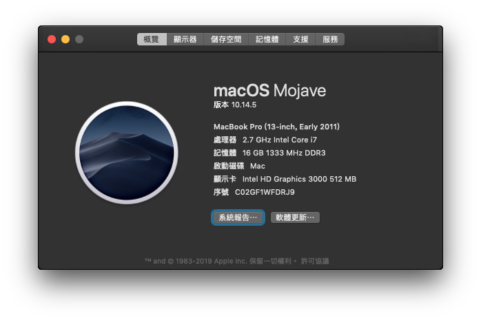 Macbook Pro 2011 升級 Mojave