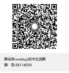 onela.js技术交流群