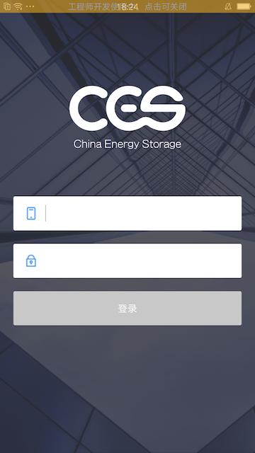 用户组件登录页